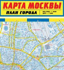 Деев С.В. - Карта Москвы. План города обложка книги
