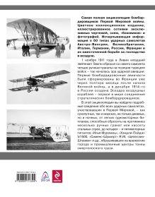 Обложка сзади Бомбардировщики Первой Мировой войны. Более 60 типов воздушных кораблей Андрей Харук