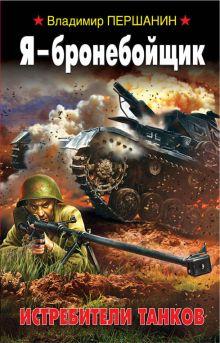 Першанин В.Н. - Я - бронебойщик. Истребители танков обложка книги