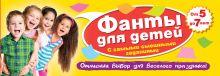 Киселева Э. - Фанты для детей с самыми смешными заданиями обложка книги