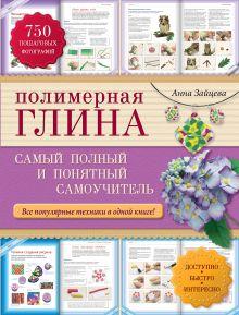 Зайцева А.А. - Полимерная глина: самый полный и понятный самоучитель обложка книги