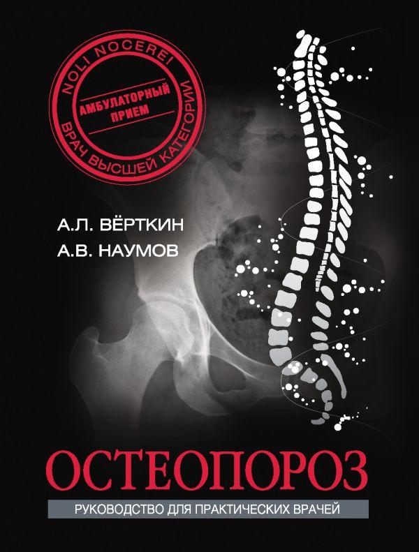 Остеопороз Вёрткин А.Л.