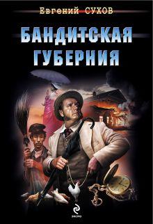Бандитская губерния обложка книги