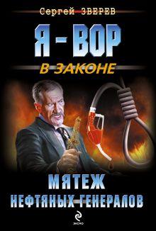 Зверев С.И. - Мятеж нефтяных генералов обложка книги