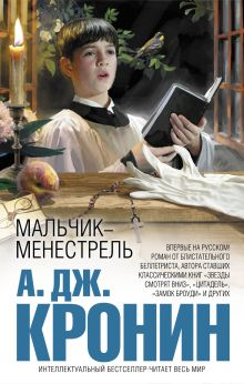 Кронин А. Дж. - Мальчик-менестрель обложка книги