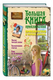Иванова В. - Приключения и первая любовь обложка книги