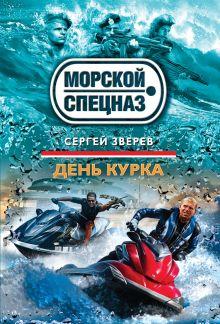 Обложка День курка Сергей Зверев