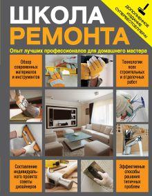- Школа ремонта (издание исправленное и дополненное) обложка книги