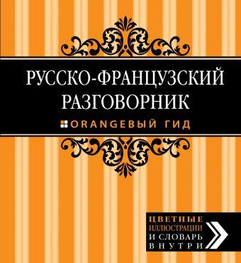Русско-французский разговорник. Оранжевый гид Ракитина Ю.В.