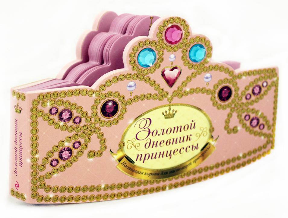 Золотой дневник принцессы (с вырубкой в форме короны, со стразами, глиттером)