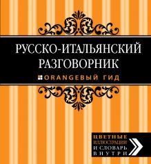 Стародубцева И.А. - Русско-итальянский разговорник. Оранжевый гид обложка книги