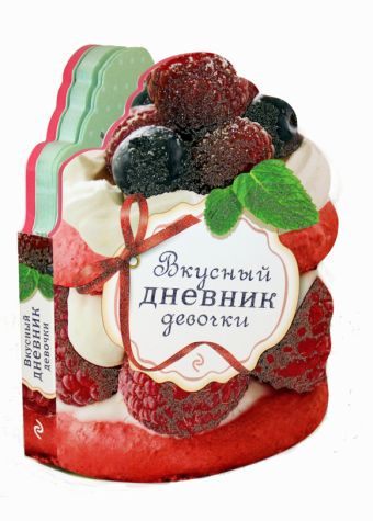 Вкусный дневник девочки (с вырубкой в виде пирожного)