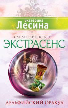 Лесина Е. - Дельфийский оракул обложка книги