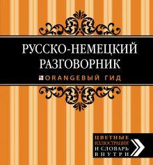 - Русско-немецкий разговорник. Оранжевый гид обложка книги