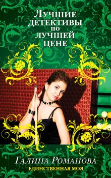 Романова Г.В. - Единственная моя обложка книги