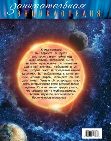 Обложка сзади Вселенная: иллюстрированный путеводитель