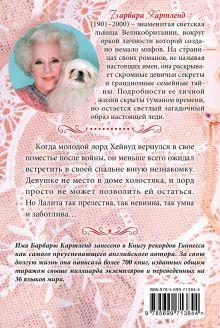 Обложка сзади Мудрость сердца Барбара Картленд