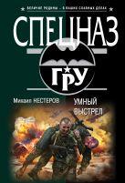 Нестеров М.П. - Умный выстрел' обложка книги