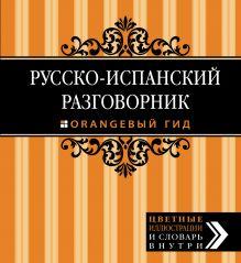 Русско-испанский разговорник. Оранжевый гид