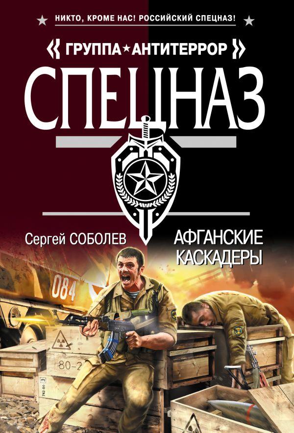 Афганские каскадеры Соболев С.В.