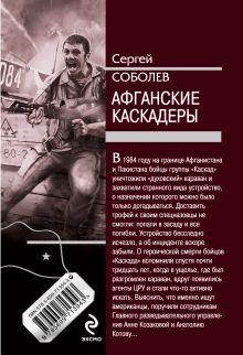Обложка сзади Афганские каскадеры Сергей Соболев