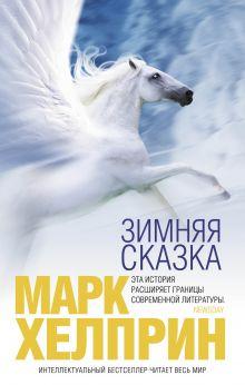 Обложка Зимняя сказка Марк Хелприн