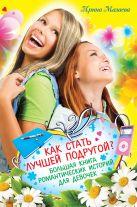 Мазаева И. - Как стать лучшей подругой? Большая книга романтических историй для девочек' обложка книги