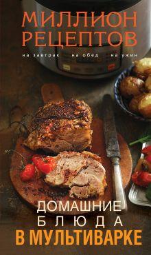 Кугаевский В., Чемякин В. - Домашние блюда в мультиварке обложка книги