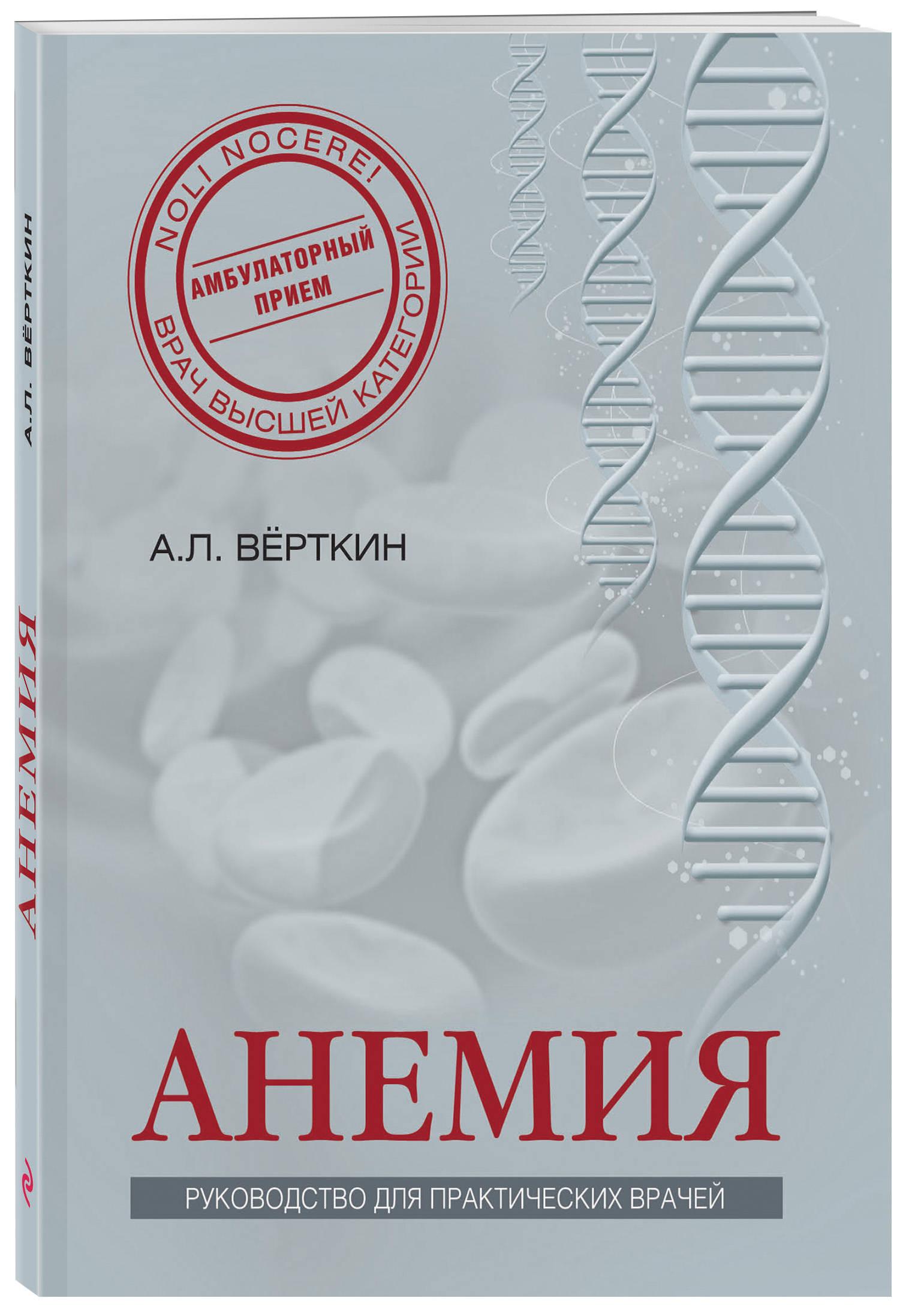Анемия: Руководство для практических врачей ( Верткин А.Л., Ховасова Н.О., Ларюшкина Е.Д.  )