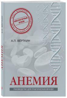 Верткин А.Л., Ховасова Н.О., Ларюшкина Е.Д. - Анемия: Руководство для практических врачей обложка книги