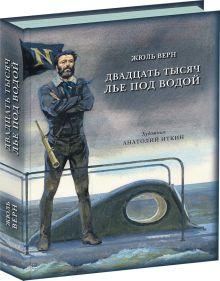Ж. Верн - Двадцать тысяч лье под водой обложка книги