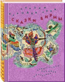 - Сказки народов Азии. В 3 книгах. Книга 3. Сказки Бирмы обложка книги