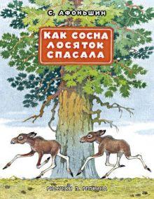 С. В. Афоньшин - Как сосна лосяток спасала обложка книги