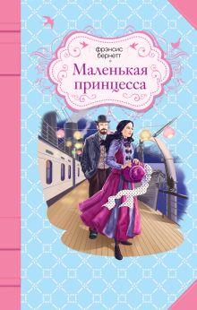 Бернетт Ф. - Маленькая принцесса обложка книги