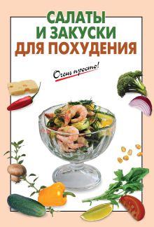 - Салаты и закуски для похудения обложка книги