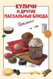 - Куличи и другие пасхальные блюда обложка книги
