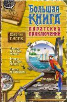 Гусев В.Б. - Большая книга пиратских приключений' обложка книги