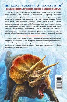 Обложка сзади Плутония Владимир Обручев