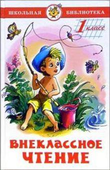 Драгунский, Коваль, Ушинский, - Внеклассное чтение (для 1-го класса) (аш) обложка книги