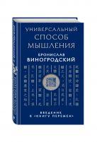 Виногродский Б.Б. - Универсальный способ мышления. Введение в Книгу Перемен' обложка книги
