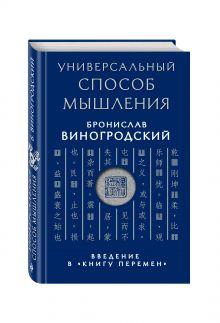 Виногродский Б.Б. - Универсальный способ мышления. Введение в Книгу Перемен обложка книги