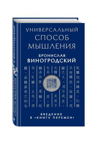 """Универсальный способ мышления. Введение в """"Книгу Перемен"""" Виногродский Б.Б."""