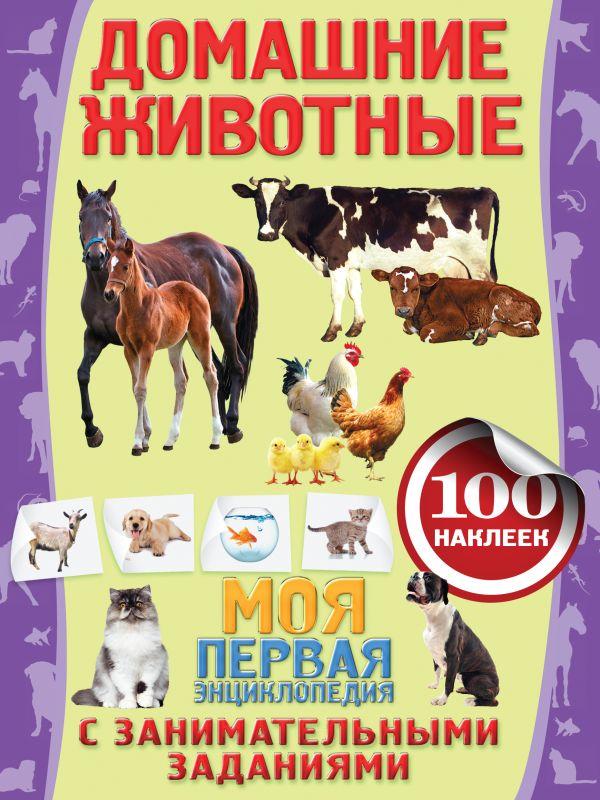 Домашние животные Аксенова А.