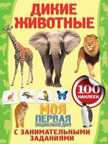 Аксёнова А. - Дикие животные обложка книги