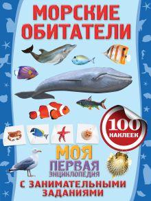 Аксенова А. - Морские обитатели обложка книги