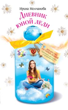 Молчанова И. - Дневник юной леди обложка книги