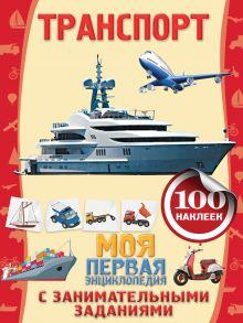 Аксёнова А. - Транспорт обложка книги