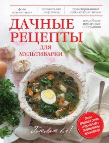 - Дачные рецепты для мультиварки обложка книги