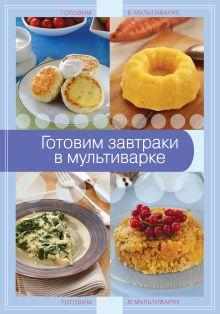 - Готовим завтраки в мультиварке обложка книги