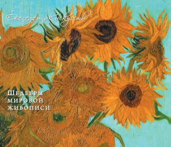 Ван Гог. Шедевры живописи